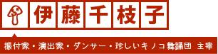 伊藤千枝 - 振付家・演出家・ダンサー・珍しいキノコ舞踊団 主宰 -