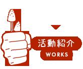 作品紹介 WORKS