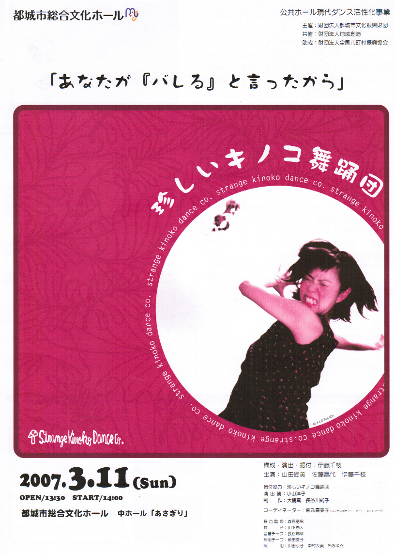 flyer200703