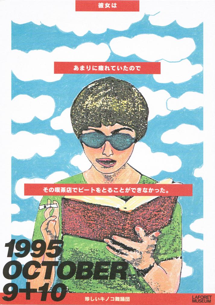 flyer199510