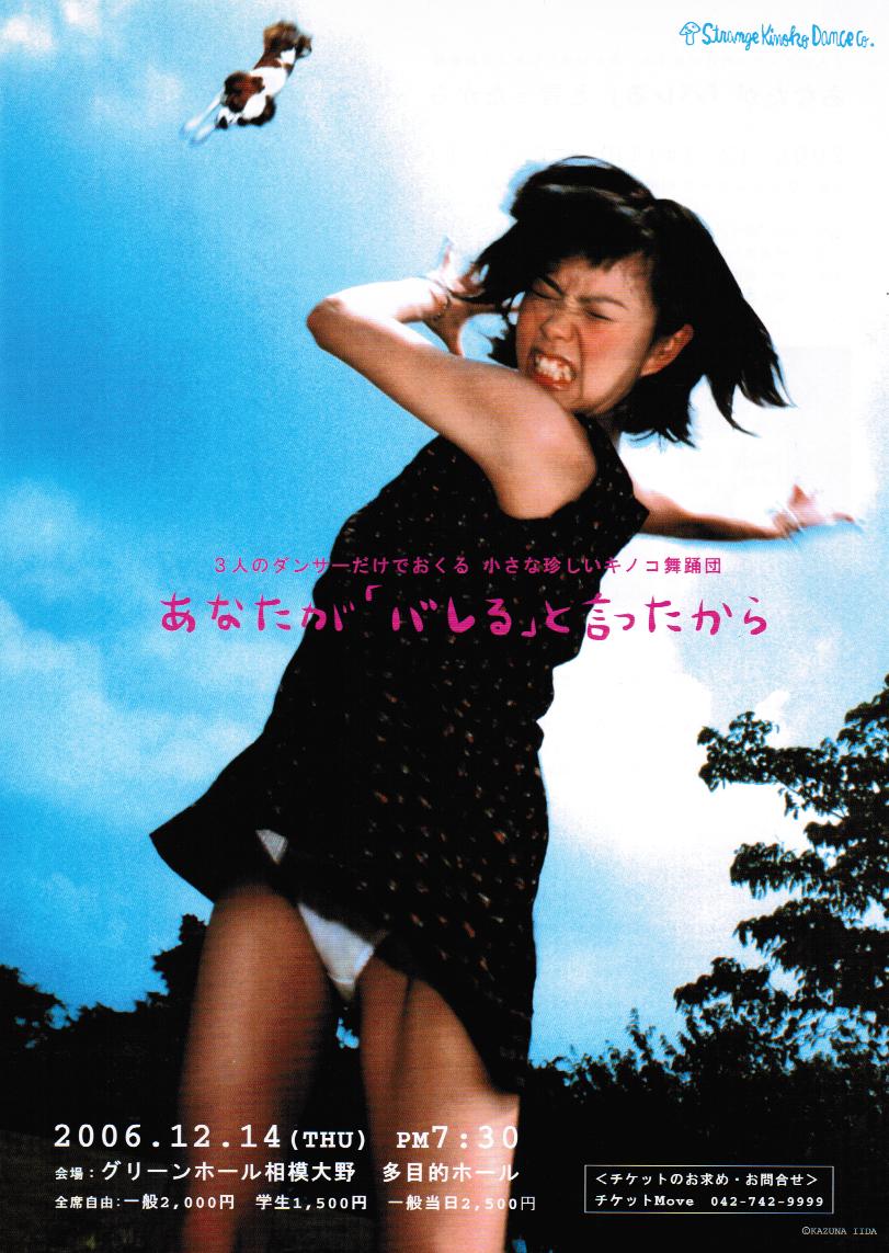 flyer200612_2